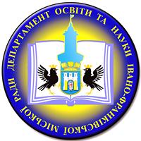 Департамент освіти та науки Івано-Франківської міської ради